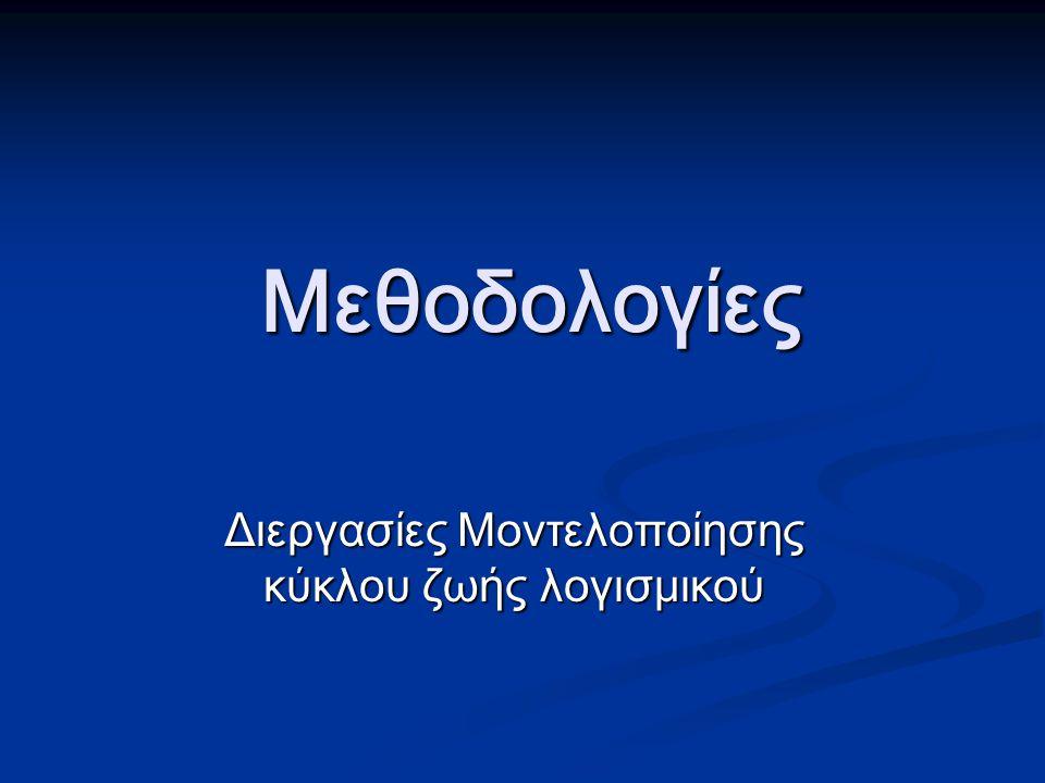 Μεθοδολογίες Διεργασίες Μοντελοποίησης κύκλου ζωής λογισμικού