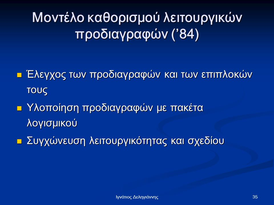 35Iγνάτιος Δεληγιάννης Μοντέλο καθορισμού λειτουργικών προδιαγραφών ('84) Έλεγχος των προδιαγραφών και των επιπλοκών τους Έλεγχος των προδιαγραφών και