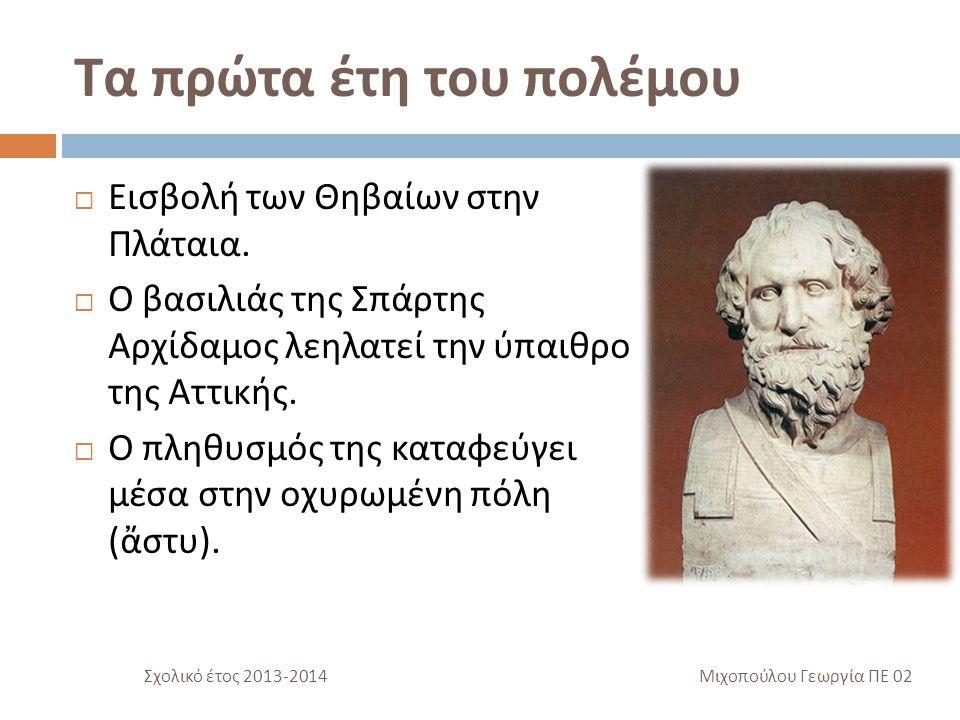 Σε ποιο γεγονός αναφέρεται η πηγή ; Γιατί θλίβονταν οι Αθηναίοι που εγκατέλειπαν την ύπαιθρο ; ΟΙ ΑΘΗΝΑΙΟΙ, ΜΕ ΘΛΙΨΗ, ΕΓΚΑΤΑΛΕΙΠΟΥΝ ΤΟΥΣ ΑΓΡΟΥΣ ΤΟΥΣ Οι Αθηναίοι, λοιπόν, είχαν ζήσει για πολλούς αιώνες στην ύπαιθρο, σε αυτόνομους οικισμούς.