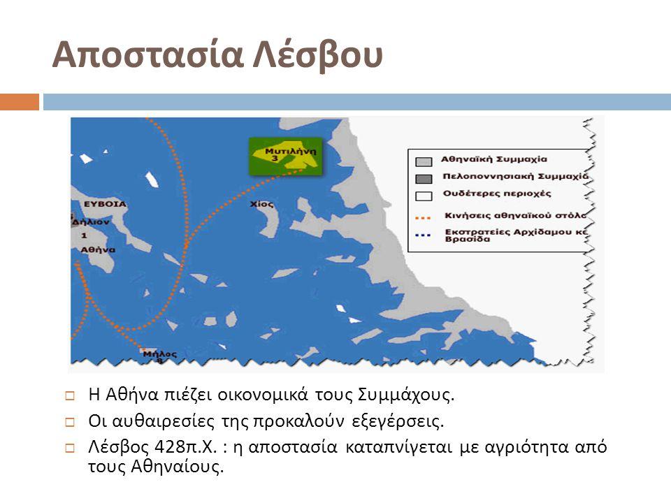 Κατάληψη Σφακτηρίας  Κατάληψη του νησιού Σφακτηρία στην Πύλο από τους Αθηναίους – σύλληψη πολλών Σπαρτιατών.