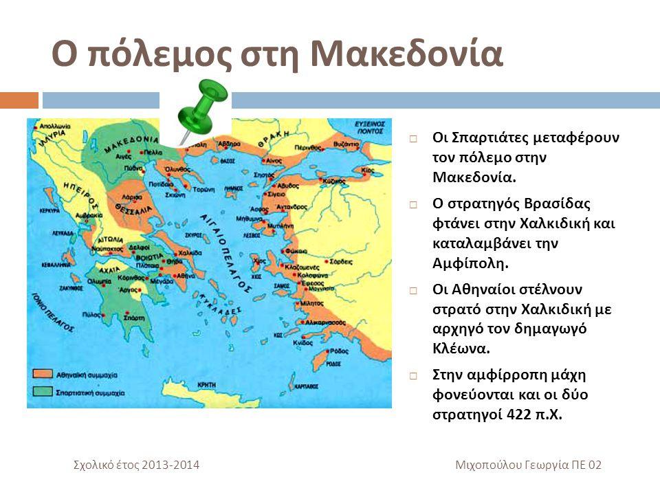 ΝΙΚΙΕΙΟΣ ΕΙΡΗΝΗ Με πρωταγωνιστή τον Νικία, αρχηγό του αριστοκρατικού κόμματος στην Αθήνα, υπογράφεται ειρήνη για πενήντα χρόνια (421 π.