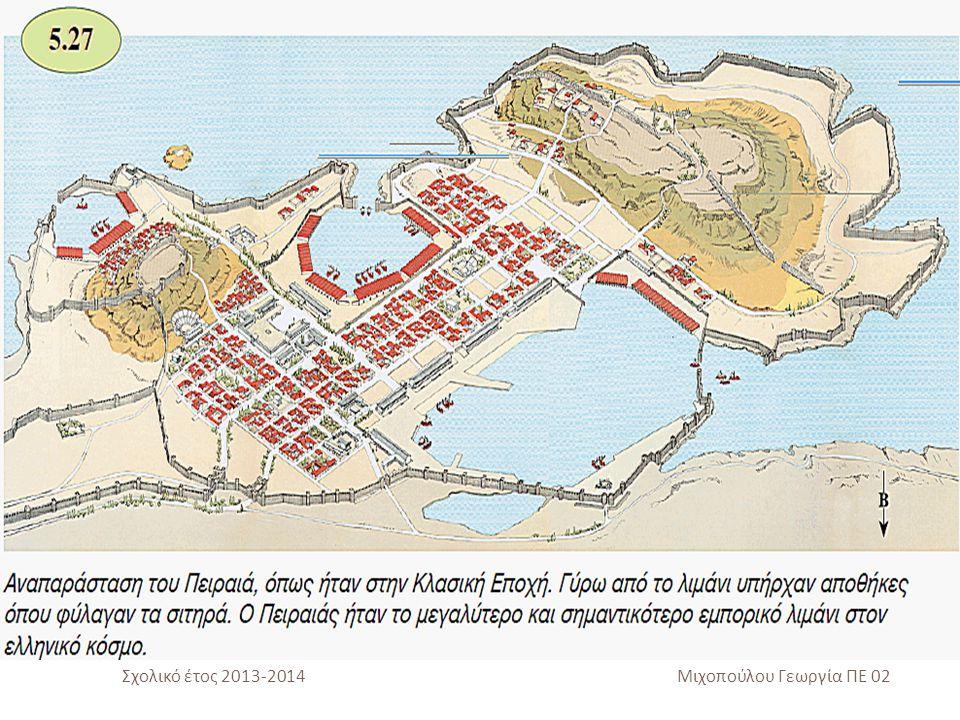 Τα Μακρά τείχη : μεγάλο οχυρωματικό έργο που περιέβαλλε Αθήνα και Πειραιά και μεταμόρφωνε ουσιαστικά τις δύο πόλεις σε απόρθητο τεχνητό νησί.