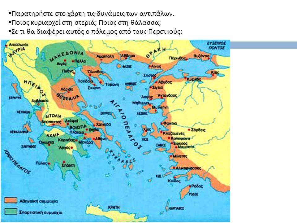 Πηγές για τον Πελ / κό Θουκυδίδης : 431 – 411 π.Χ.