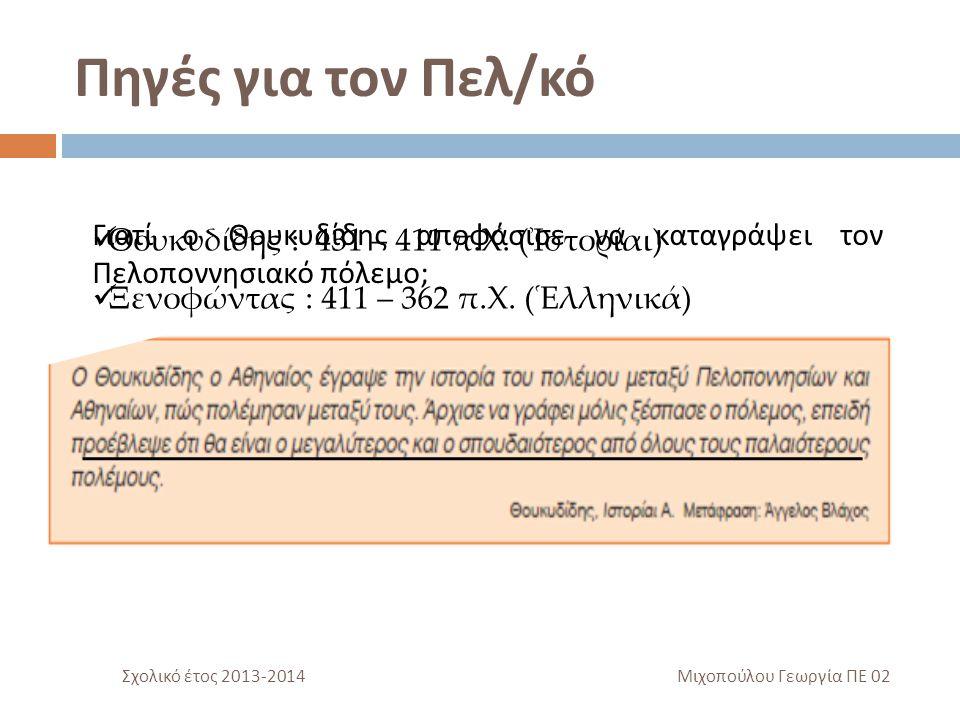 Μπορείτε να εξηγήσετε τη συμπεριφορά των Αθηναίων, όπως αυτή παρουσιάζεται στο απόσπασμα του Θουκυδίδη ; Η ΤΕΛΕΥΤΑΙΑ ΕΥΚΑΙΡΙΑ ΓΙΑ ΤΗΝ ΑΠΟΤΡΟΠΗ ΤΟΥ ΠΟΛΕΜΟΥ Έδιωξαν, λοιπόν, το Μελήσιππο χωρίς να τον ακούσουν και διέταξαν να βγει αυθημερόν από τα σύνορα της Αττικής.