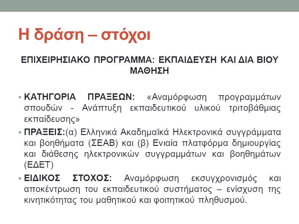 Η δράση – στόχοι  Εισαγωγή του ηλεκτρονικού βιβλίου στην Ελληνική Ακαδημαϊκή Κοινότητα.