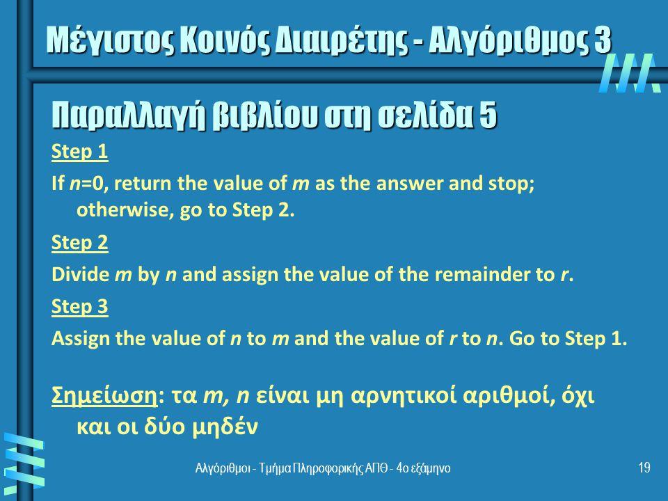 Αλγόριθμοι - Τμήμα Πληροφορικής ΑΠΘ - 4ο εξάμηνο19 Παραλλαγή βιβλίου στη σελίδα 5 Step 1 If n=0, return the value of m as the answer and stop; otherwise, go to Step 2.