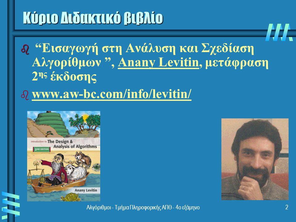 Αλγόριθμοι - Τμήμα Πληροφορικής ΑΠΘ - 4ο εξάμηνο2 Κύριο Διδακτικό βιβλίο b b Εισαγωγή στη Ανάλυση και Σχεδίαση Αλγορίθμων , Anany Levitin, μετάφραση 2 ης έκδοσηςAnany Levitin b b www.aw-bc.com/info/levitin/ www.aw-bc.com/info/levitin/
