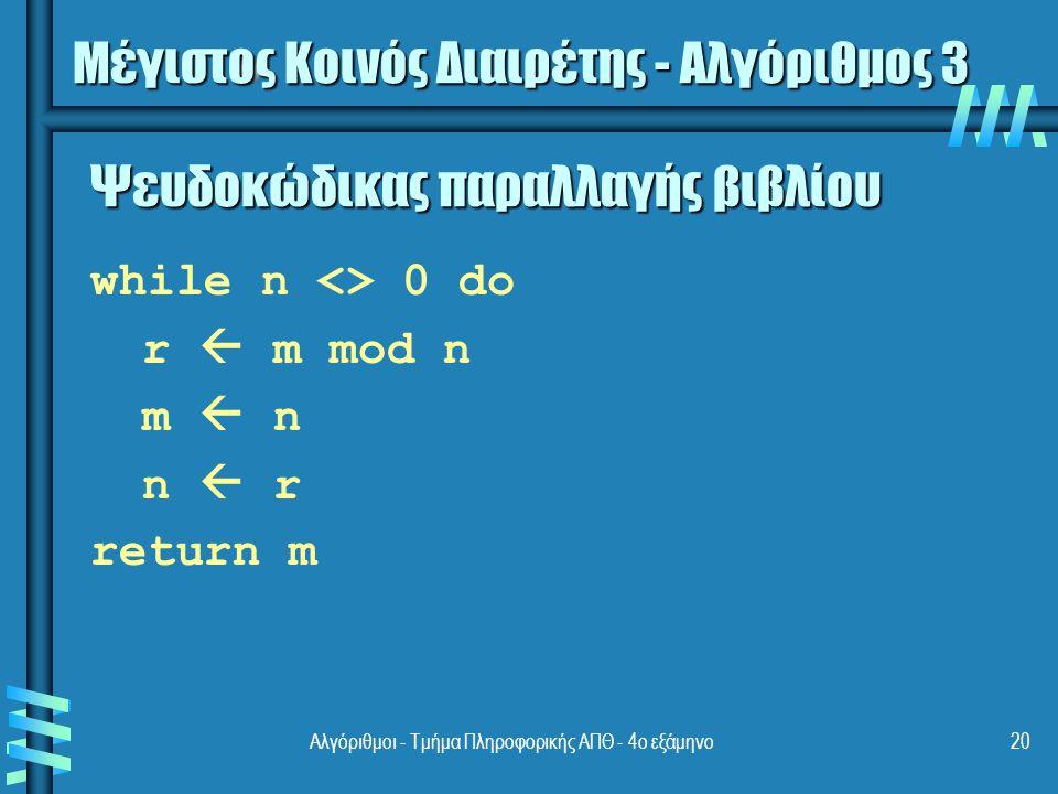 Αλγόριθμοι - Τμήμα Πληροφορικής ΑΠΘ - 4ο εξάμηνο20 Ψευδοκώδικας παραλλαγής βιβλίου while n <> 0 do r  m mod n m  n n  r return m Μέγιστος Κοινός Δι