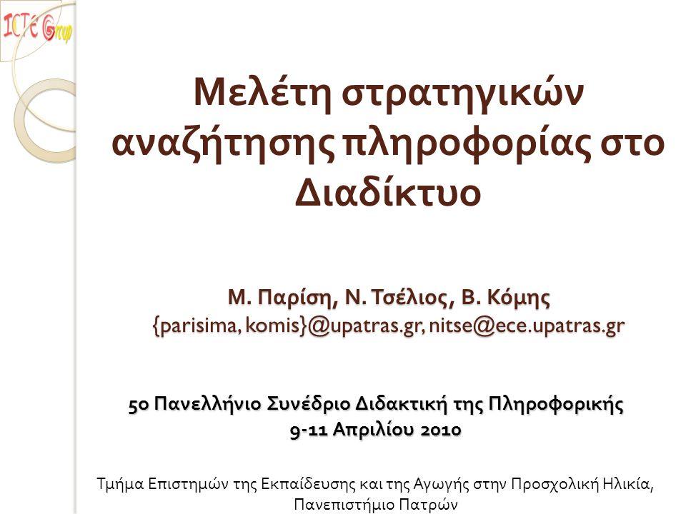 Μ. Παρίση, Ν. Τσέλιος, Β.