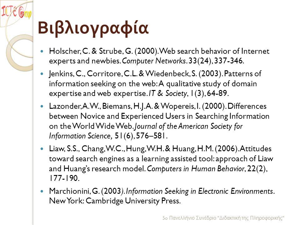 Βιβλιογραφία Holscher, C. & Strube, G. (2000).