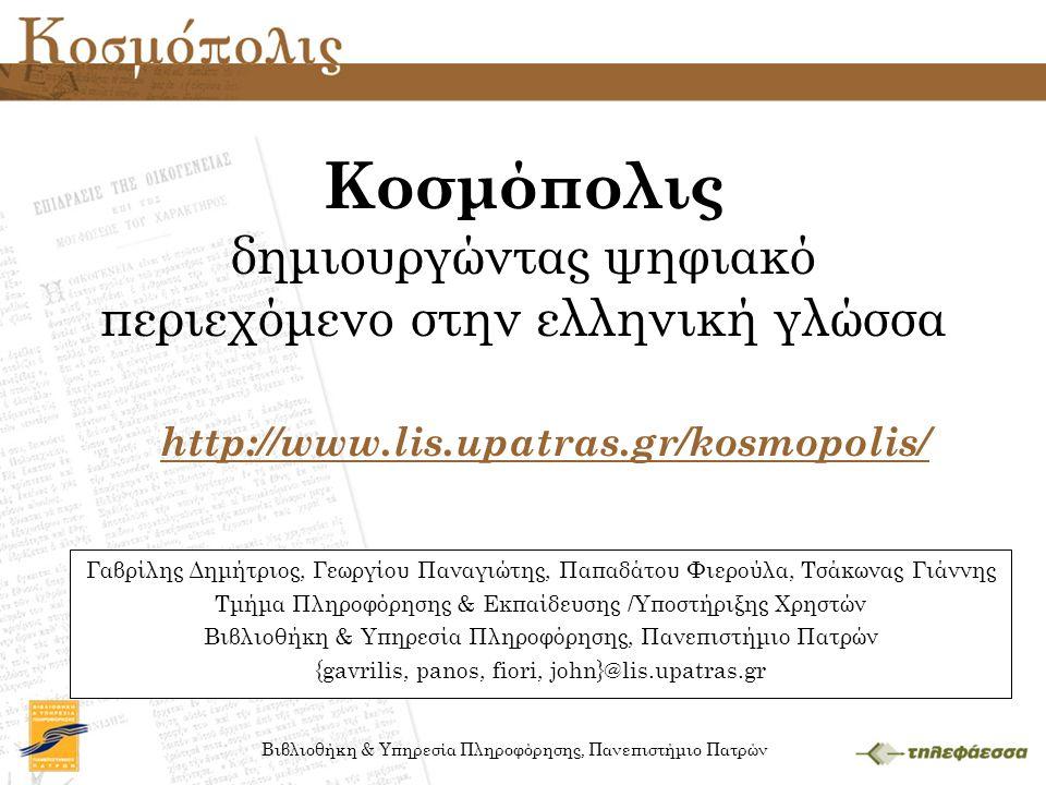 Βιβλιοθήκη & Υπηρεσία Πληροφόρησης, Πανεπιστήμιο Πατρών Κοσμόπολις δημιουργώντας ψηφιακό περιεχόμενο στην ελληνική γλώσσα Γαβρίλης Δημήτριος, Γεωργίου