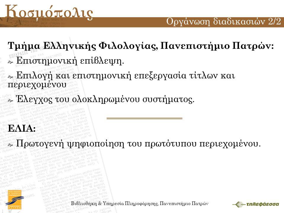 Βιβλιοθήκη & Υπηρεσία Πληροφόρησης, Πανεπιστήμιο Πατρών Τμήμα Ελληνικής Φιλολογίας, Πανεπιστήμιο Πατρών:  Επιστημονική επίβλεψη.  Επιλογή και επιστη