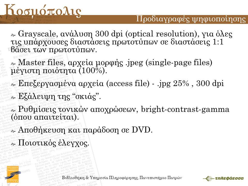 Βιβλιοθήκη & Υπηρεσία Πληροφόρησης, Πανεπιστήμιο Πατρών  Grayscale, ανάλυση 300 dpi (optical resolution), για όλες τις υπάρχουσες διαστάσεις πρωτοτύπ
