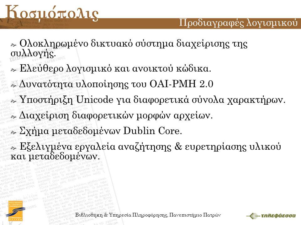 Βιβλιοθήκη & Υπηρεσία Πληροφόρησης, Πανεπιστήμιο Πατρών  Ολοκληρωμένο δικτυακό σύστημα διαχείρισης της συλλογής.  Ελεύθερο λογισμικό και ανοικτού κώ