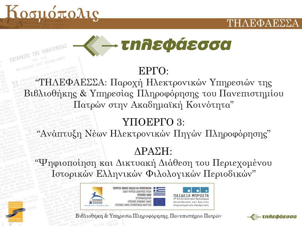 Βιβλιοθήκη & Υπηρεσία Πληροφόρησης, Πανεπιστήμιο Πατρών Τμήμα Ελληνικής Φιλολογίας, Πανεπιστήμιο Πατρών:  Επιστημονική επίβλεψη.