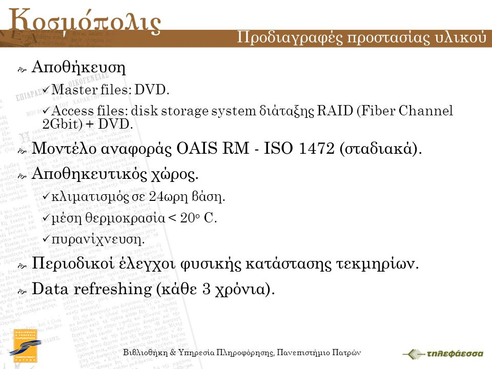 Βιβλιοθήκη & Υπηρεσία Πληροφόρησης, Πανεπιστήμιο Πατρών  Αποθήκευση Master files: DVD. Access files: disk storage system διάταξης RAID (Fiber Channel