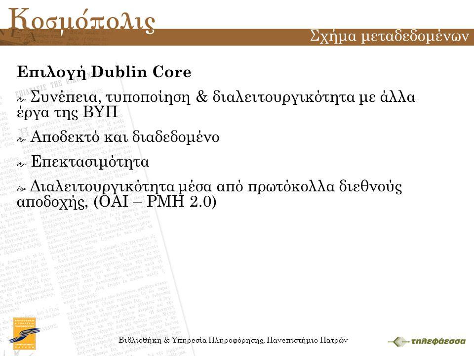 Βιβλιοθήκη & Υπηρεσία Πληροφόρησης, Πανεπιστήμιο Πατρών Επιλογή Dublin Core  Συνέπεια, τυποποίηση & διαλειτουργικότητα με άλλα έργα της ΒΥΠ  Αποδεκτ
