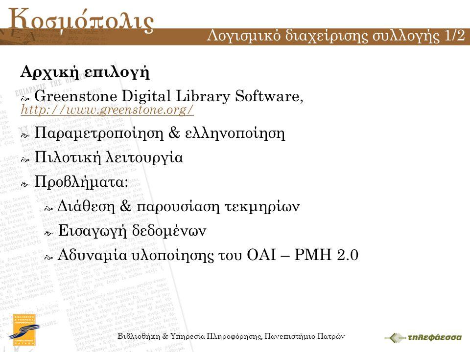 Βιβλιοθήκη & Υπηρεσία Πληροφόρησης, Πανεπιστήμιο Πατρών Αρχική επιλογή  Greenstone Digital Library Software, http://www.greenstone.org/  Παραμετροπο