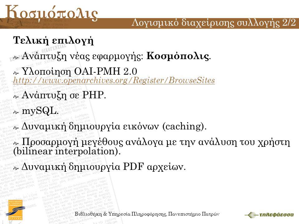 Βιβλιοθήκη & Υπηρεσία Πληροφόρησης, Πανεπιστήμιο Πατρών Τελική επιλογή  Aνάπτυξη νέας εφαρμογής: Κοσμόπολις.  Yλοποίηση OAI-PMH 2.0 http://www.opena