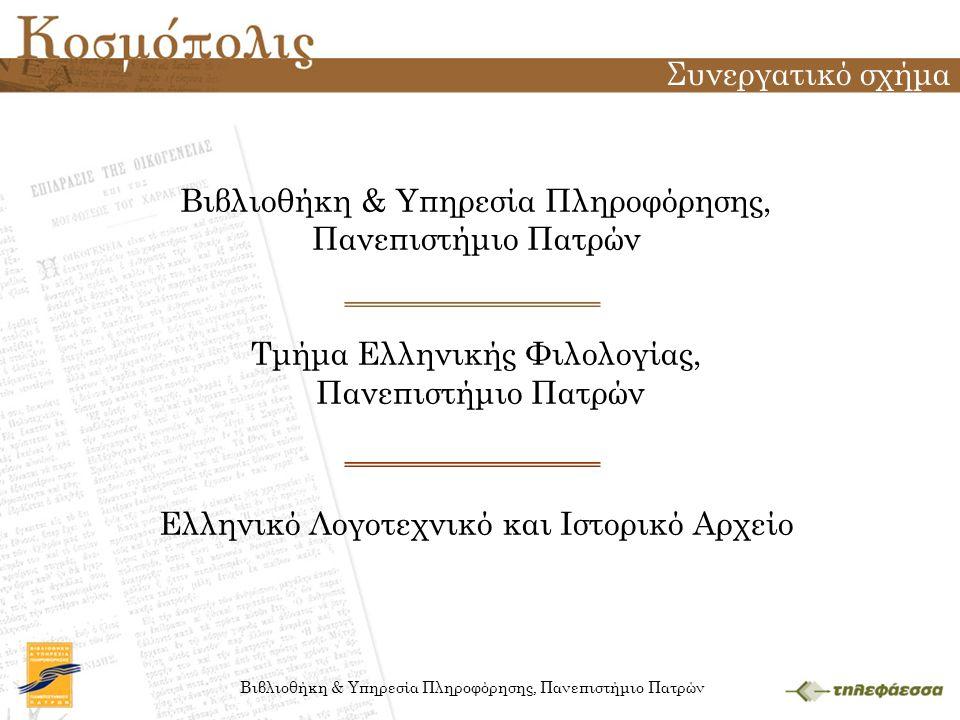 Βιβλιοθήκη & Υπηρεσία Πληροφόρησης, Πανεπιστήμιο Πατρών Συνεργατικό σχήμα Βιβλιοθήκη & Υπηρεσία Πληροφόρησης, Πανεπιστήμιο Πατρών Τμήμα Ελληνικής Φιλο