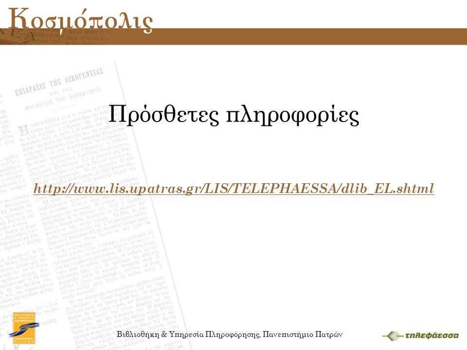 Βιβλιοθήκη & Υπηρεσία Πληροφόρησης, Πανεπιστήμιο Πατρών Πρόσθετες πληροφορίες http://www.lis.upatras.gr/LIS/TELEPHAESSA/dlib_EL.shtml