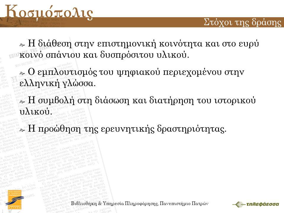 Βιβλιοθήκη & Υπηρεσία Πληροφόρησης, Πανεπιστήμιο Πατρών http://www.lis.upatras.gr/kosmopolis/