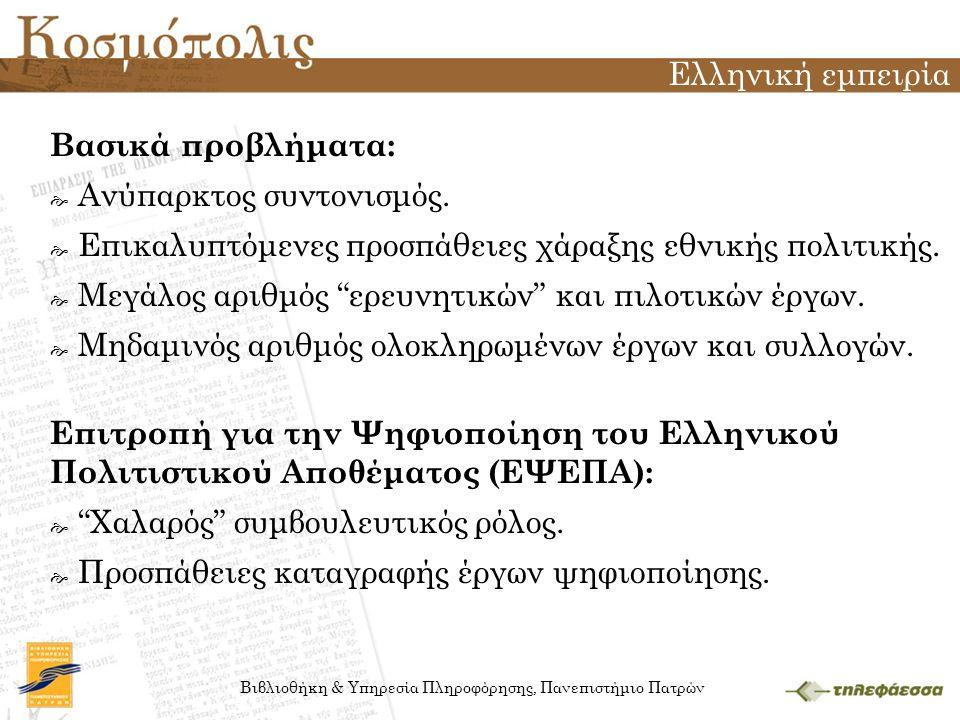 Βιβλιοθήκη & Υπηρεσία Πληροφόρησης, Πανεπιστήμιο Πατρών  Τα Αρχεία της Ελληνικής Παλιγγενεσίας 1821-1832, Βουλή των Ελλήνων, http://www.parliament.gr/paligenesia/  Ο Ελληνομνήμων, http://195.134.75.8/  Ψηφιακή Βιβλιοθήκη Εφημερίδων & Περιοδικού Τύπου, Εθνική Βιβλιοθήκη της Ελλάδος, http://www.nlg.gr/dlefimerides.htm  Αρχείο Διδακτορικών Διατριβών - Εθνικό Κέντρο Τεκμηρίωσης, http://jasmin.ekt.gr/  Περιοδικό «Παναθήναια» - Ανωτάτη Σχολή Καλών Τεχνών http://www.library.asfa.gr/panathinea/tomos1/tom_1.htm  Ψηφιακές συλλογές (repositories) Ακαδημαϊκών Βιβλιοθηκών (γκρίζα βιβλιογραφία) Ολοκληρωμένα έργα