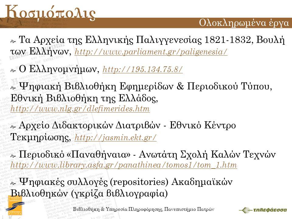 Βιβλιοθήκη & Υπηρεσία Πληροφόρησης, Πανεπιστήμιο Πατρών Επιχειρησιακό Πρόγραμμα Κοινωνία της Πληροφορίας Μέτρο 1.3 Τεκμηρίωση, αξιοποίηση και ανάδειξη του Ελληνικού Πολιτισμού Προσκλήσεις 65, 78, 92 Άμεσο μέλλον