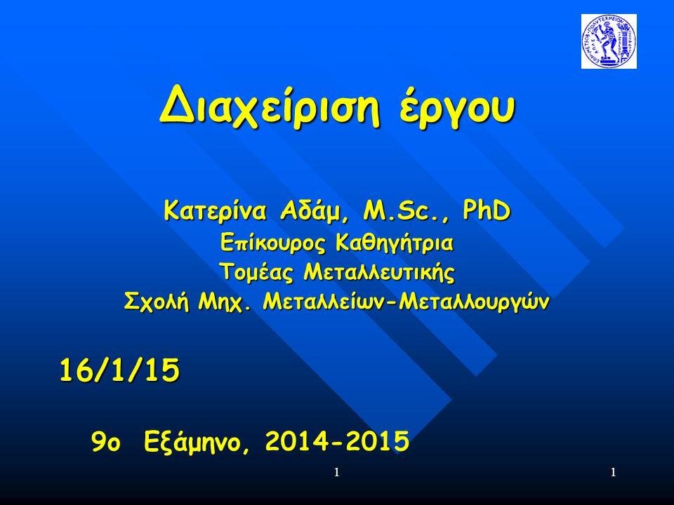 11 Διαχείριση έργου Κατερίνα Αδάμ, Μ.Sc., PhD Eπίκουρος Καθηγήτρια Τομέας Μεταλλευτικής Σχολή Μηχ.