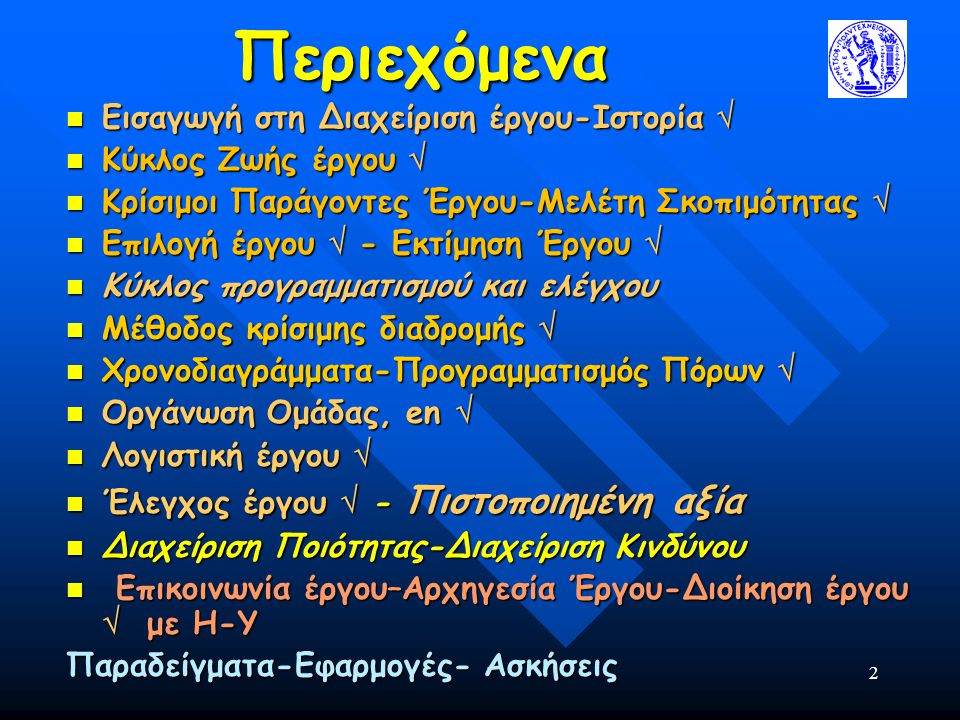 Risk Management 1/20 « Art and science of identifying, analysing and responding to risk factors throughout the life of the project and in the best interest of its objectives το Maximise the positive impacts, minimise negative Integral Part of PM Project Risk: any possible event that can negatively impact the viability of a project All projects face risks, but why some fail?