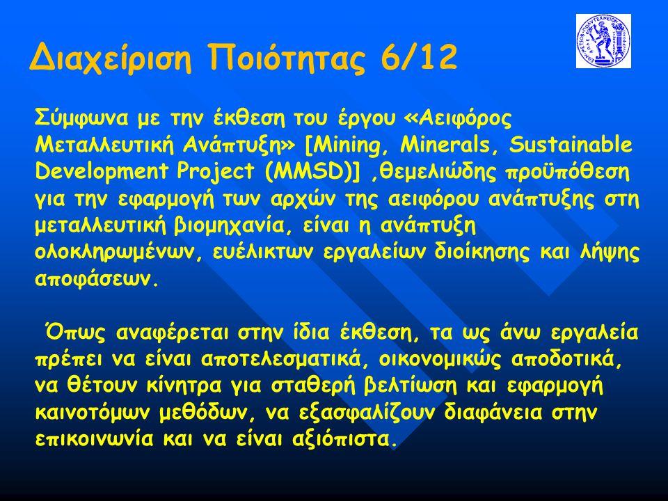 Διαχείριση Ποιότητας 6/12 Σύμφωνα με την έκθεση του έργου «Αειφόρος Μεταλλευτική Ανάπτυξη» [Mining, Minerals, Sustainable Development Project (MMSD)],θεμελιώδης προϋπόθεση για την εφαρμογή των αρχών της αειφόρου ανάπτυξης στη μεταλλευτική βιομηχανία, είναι η ανάπτυξη ολοκληρωμένων, ευέλικτων εργαλείων διοίκησης και λήψης αποφάσεων.