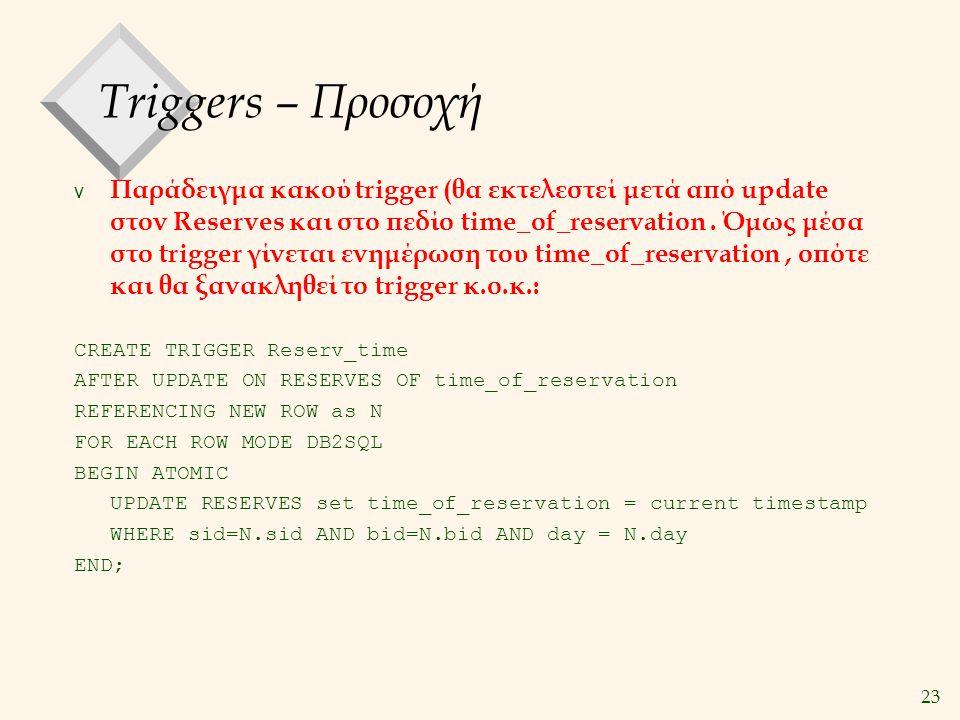 23 Triggers – Προσοχή v Παράδειγμα κακού trigger (θα εκτελεστεί μετά από update στον Reserves και στο πεδίο time_of_reservation.