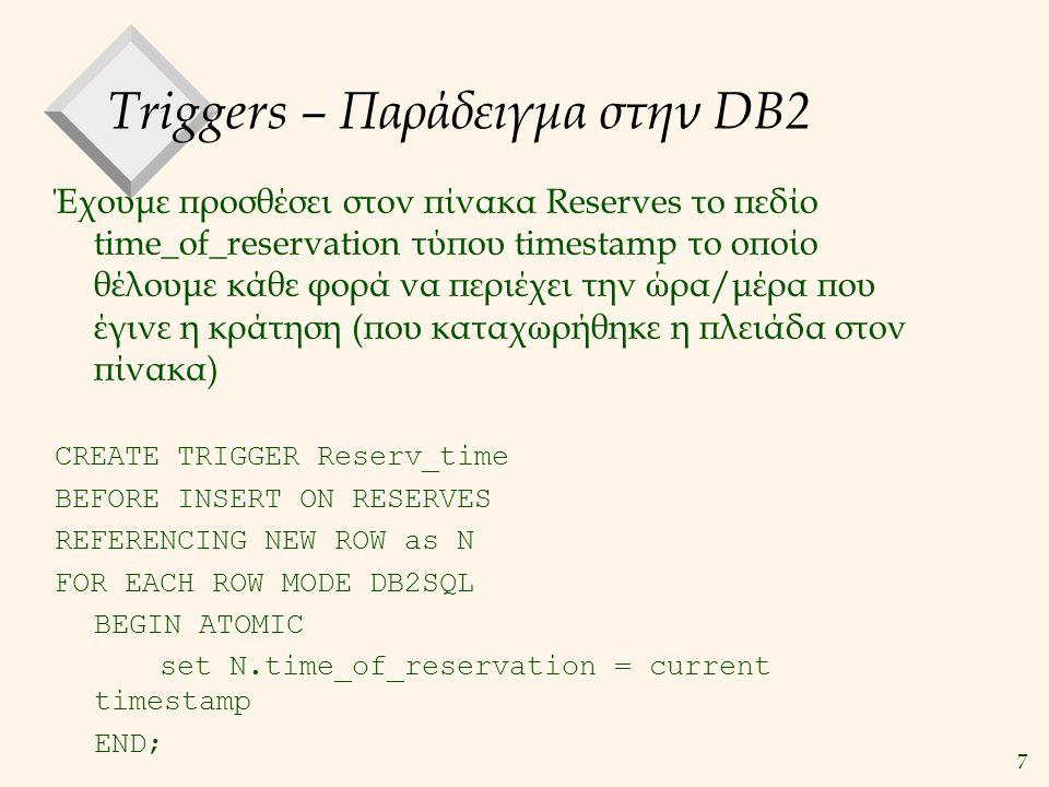 7 Triggers – Παράδειγμα στην DB2 Έχουμε προσθέσει στον πίνακα Reserves το πεδίο time_of_reservation τύπου timestamp το οποίο θέλουμε κάθε φορά να περι