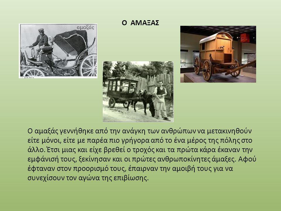 Ο ΑΜΑΞΑΣ Ο αμαξάς γεννήθηκε από την ανάγκη των ανθρώπων να μετακινηθούν είτε μόνοι, είτε με παρέα πιο γρήγορα από το ένα μέρος της πόλης στο άλλο. Έτσ