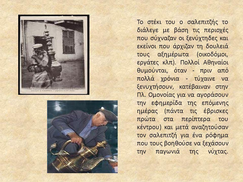 Το στέκι του ο σαλεπιτζής το διάλεγε με βάση τις περιοχές που σύχναζαν οι ξενύχτηδες και εκείνοι που άρχιζαν τη δουλειά τους αξημέρωτα (οικοδόμοι, εργ