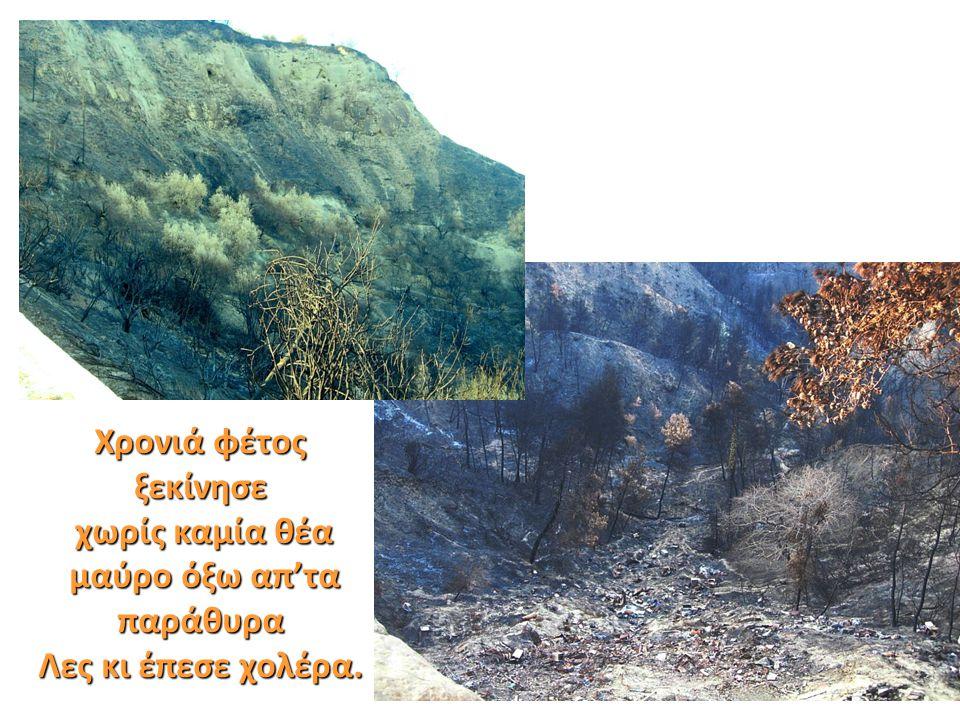 Και στου Βουνάργου τις φωτιές πρόσεξα μία γίδα, παρακαλούσε πρόσεξα μία γίδα, παρακαλούσε τον Θεό για μία καταιγίδα.