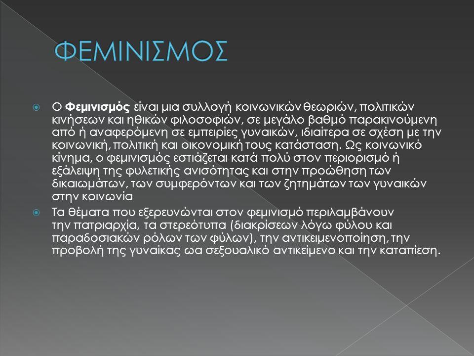 ΟΟ Φεμινισμός είναι μια συλλογή κοινωνικών θεωριών, πολιτικών κινήσεων και ηθικών φιλοσοφιών, σε μεγάλο βαθμό παρακινούμενη από ή αναφερόμενη σε εμπ