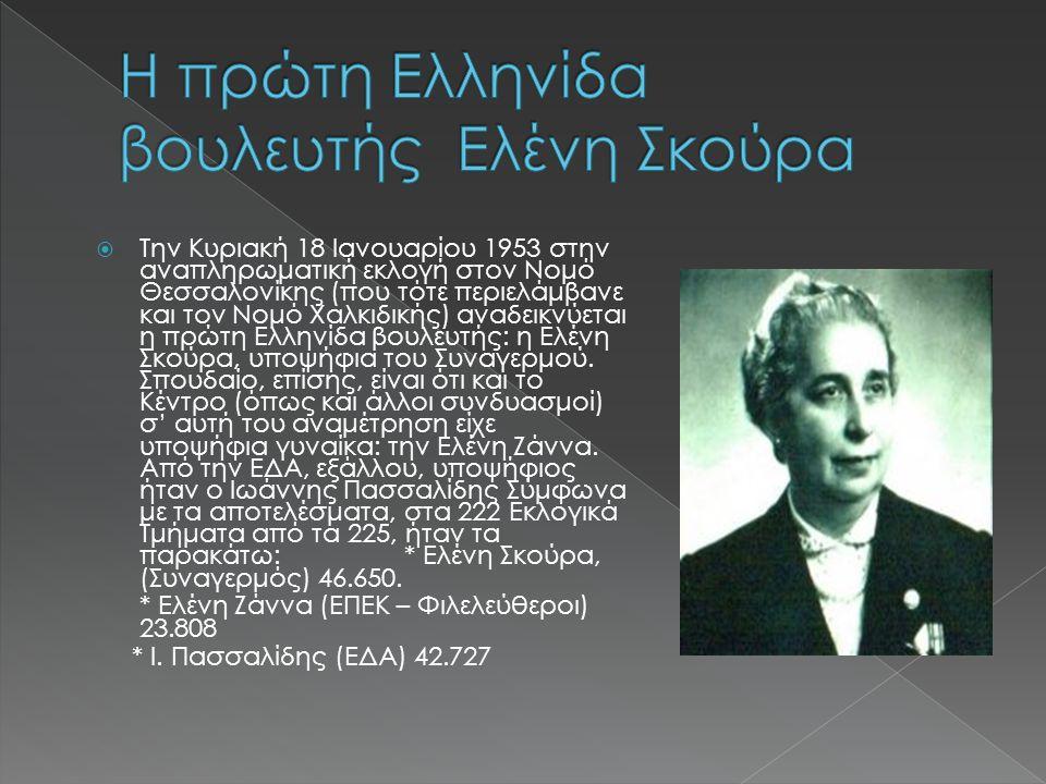  Την Κυριακή 18 Ιανουαρίου 1953 στην αναπληρωματική εκλογή στον Νομό Θεσσαλονίκης (που τότε περιελάμβανε και τον Νομό Χαλκιδικής) αναδεικνύεται η πρώ