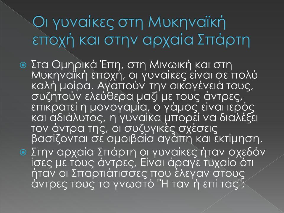 ΣΣτα Ομηρικά Έπη, στη Μινωική και στη Μυκηναϊκή εποχή, οι γυναίκες είναι σε πολύ καλή μοίρα. Αγαπούν την οικογένειά τους, συζητούν ελεύθερα μαζί με