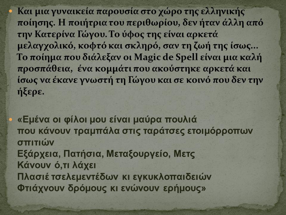 Και μια γυναικεία παρουσία στο χώρο της ελληνικής ποίησης. Η ποιήτρια του περιθωρίου, δεν ήταν άλλη από την Κατερίνα Γώγου. Το ύφος της είναι αρκετά μ