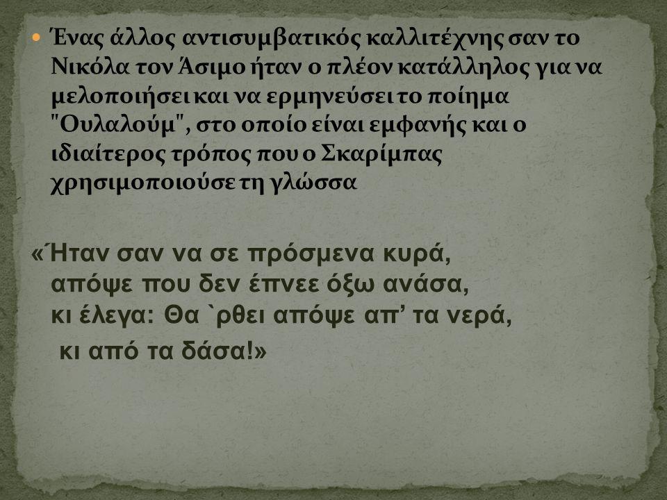 Ένας άλλος αντισυμβατικός καλλιτέχνης σαν το Νικόλα τον Άσιμο ήταν ο πλέον κατάλληλος για να μελοποιήσει και να ερμηνεύσει το ποίημα