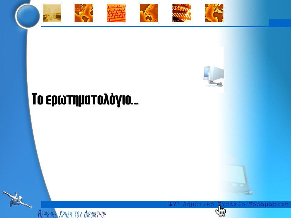 17 ο Δημοτικό Σχολείο Καλαμαριάς Το ίντερνετ στην Ελλάδα με νούμερα Ο μέσος εβδομαδιαίος χρόνος που αφιερώνει κάποιος online φτάνει τις 10 ώρες.