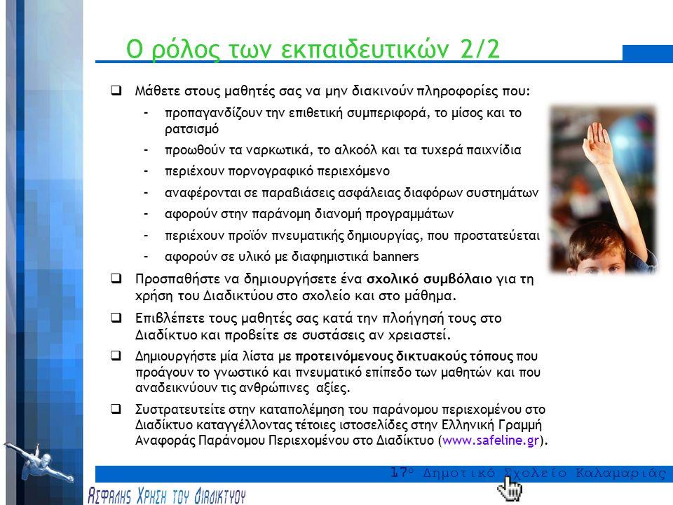 17 ο Δημοτικό Σχολείο Καλαμαριάς  Φροντίστε να ενημερωθείτε για τα οφέλη και τους κινδύνους του Διαδικτύου.