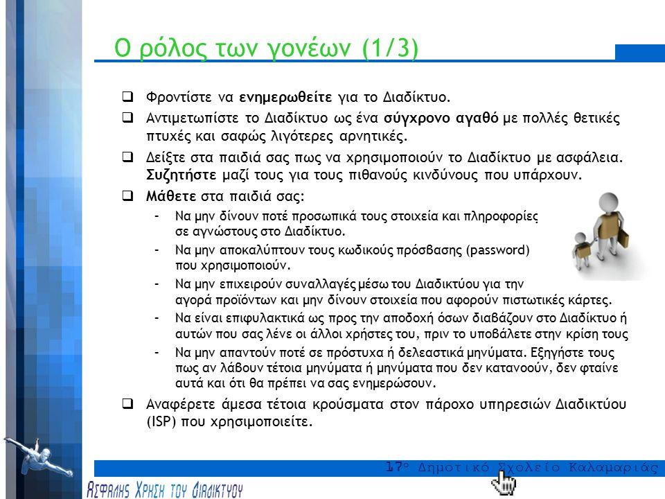 17 ο Δημοτικό Σχολείο Καλαμαριάς Ο ρόλος των εκπαιδευτικών 2/2  Μάθετε στους μαθητές σας να μην διακινούν πληροφορίες που: –προπαγανδίζουν την επιθετ