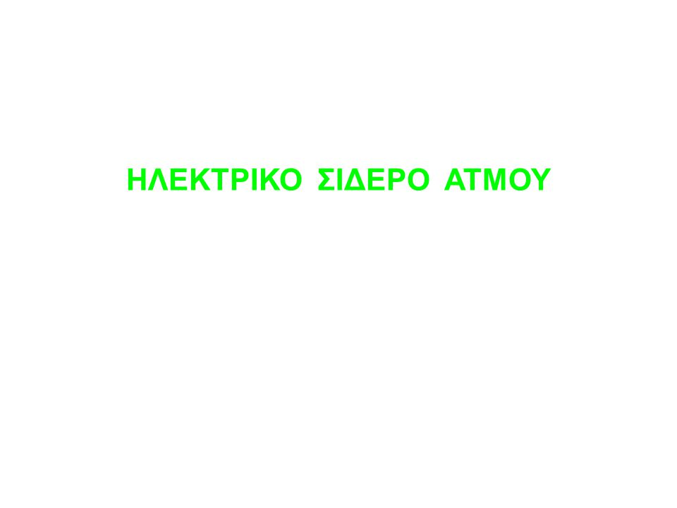 ΗΛΕΚΤΡΙΚΟ ΣΙΔΕΡΟ ΑΤΜΟΥ