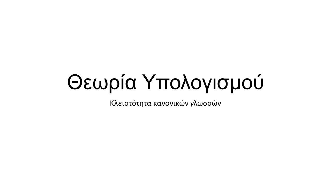 Θεωρία Υπολογισμού Κλειστότητα κανονικών γλωσσών