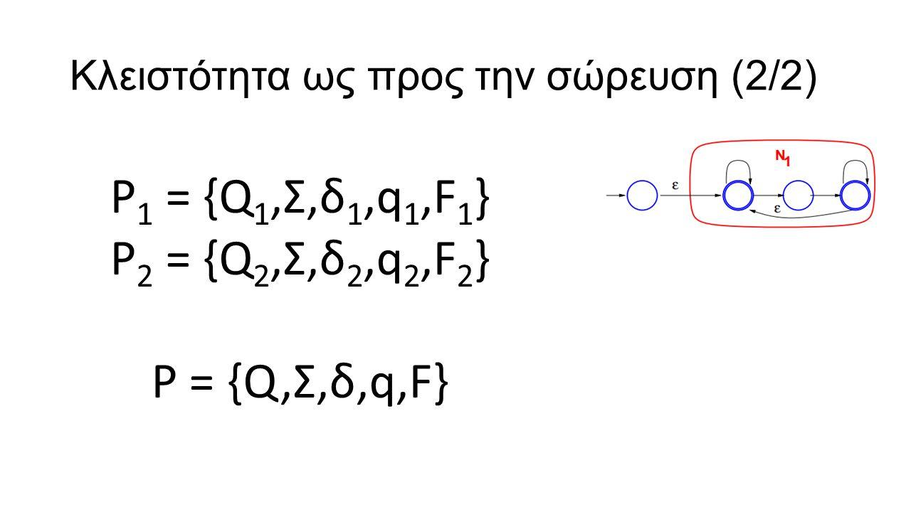 Κλειστότητα ως προς την σώρευση (2/2) P 1 = {Q 1,Σ,δ 1,q 1,F 1 } P 2 = {Q 2,Σ,δ 2,q 2,F 2 } P = {Q,Σ,δ,q,F}