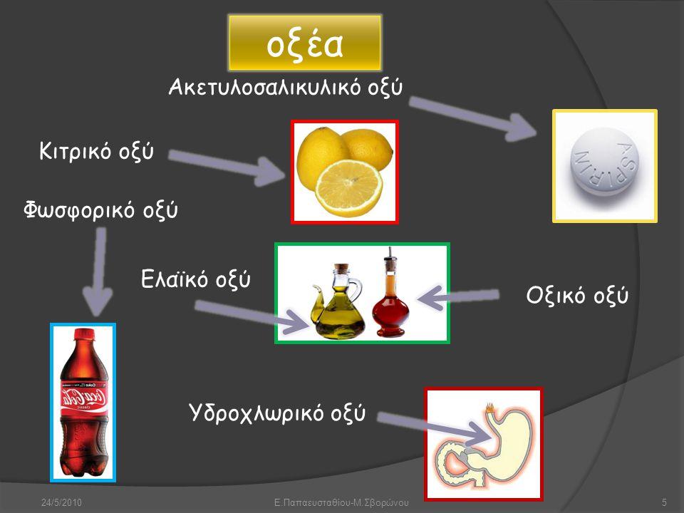 24/5/2010Ε.Παπαευσταθίου-Μ.Σβορώνου6 Σύμφωνα με τον Arrhenius οξέα είναι οι υδρογονούχες ενώσεις που διαλυμένες στο νερό παρέχουν κατιόντα Η + ΗχΑΗχΑ Γενικός τύπος : Μη Οξυγονούχα οξέα A: Αμέταλλο F, Cl, Br, I, S, CN - Ονομασία: υδρο- όνομα του Α Π.χ ΗΒr Υδροβρώμιο Τα υδατικά διαλύματα τους ονομάζονται με το αρχικό υδρο-και ακολουθεί η κατάληξη –ικό οξύ.