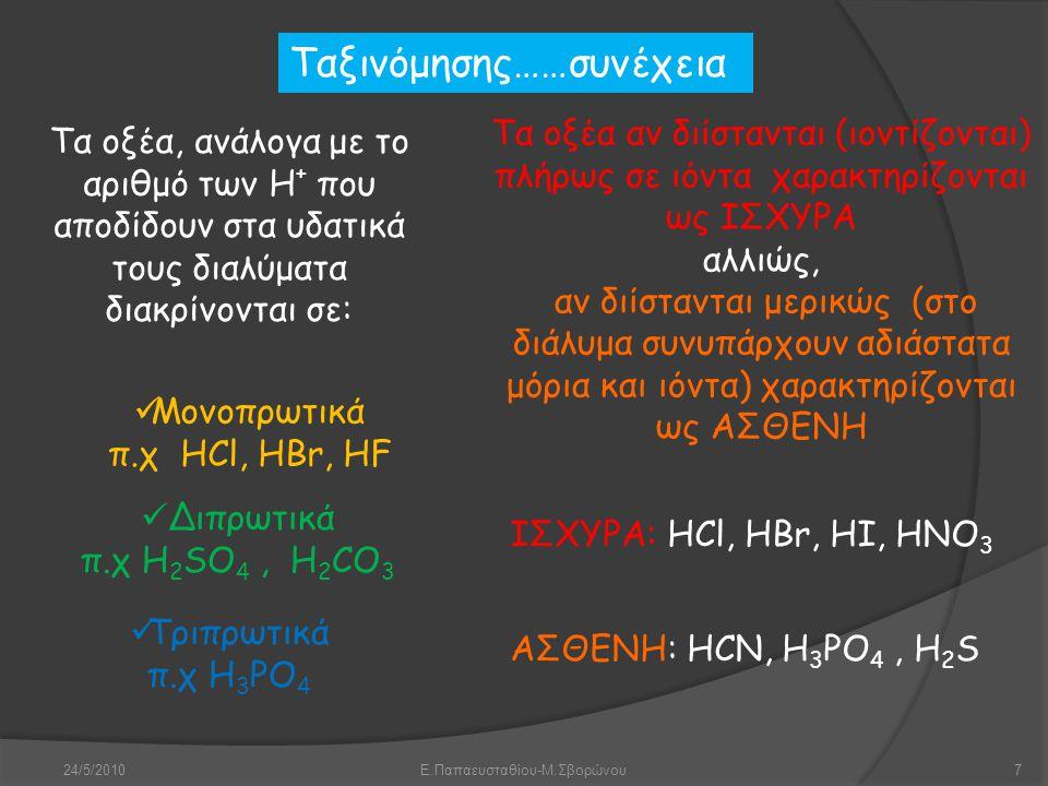 24/5/2010Ε.Παπαευσταθίου-Μ.Σβορώνου7 Tα οξέα, ανάλογα με το αριθμό των Η + που αποδίδουν στα υδατικά τους διαλύματα διακρίνονται σε: Μονοπρωτικά π.χ Η