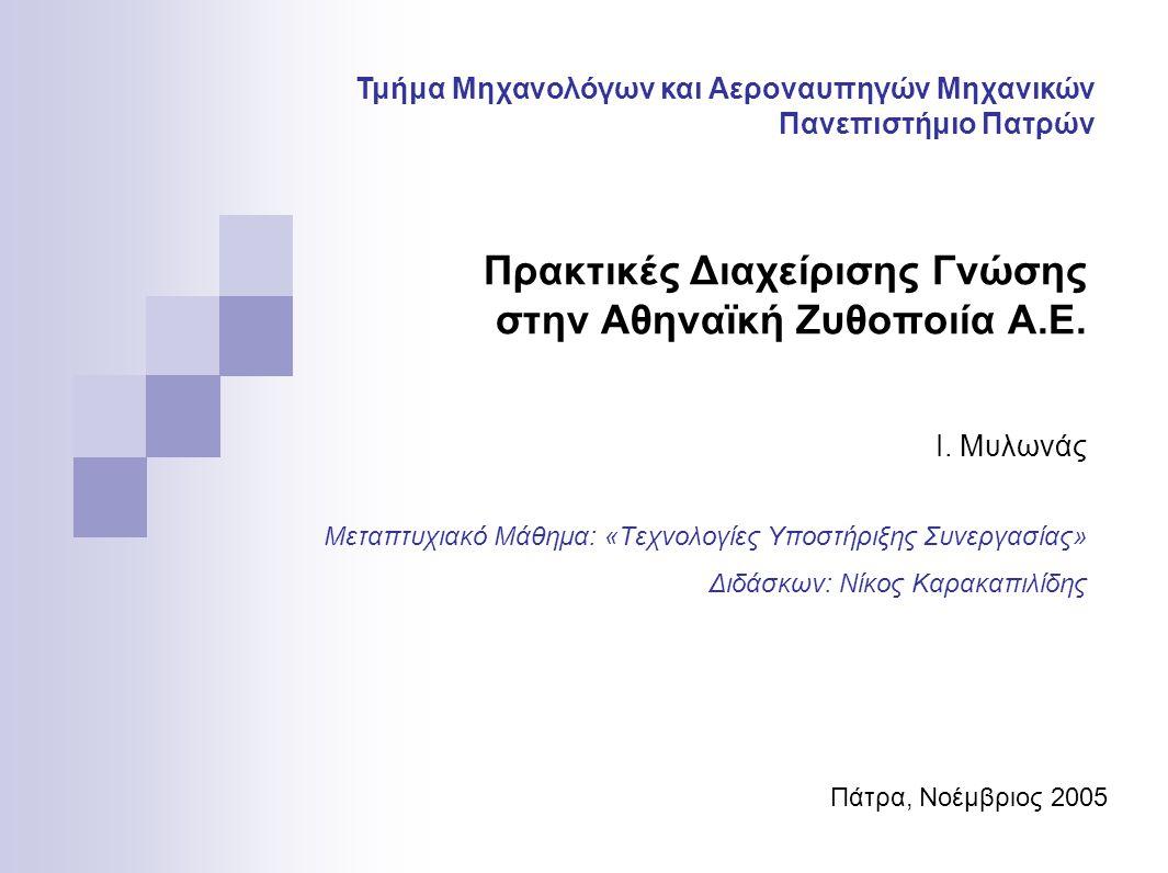 Πρακτικές Διαχείρισης Γνώσης στην Αθηναϊκή Ζυθοποιία Α.Ε. Ι. Μυλωνάς Μεταπτυχιακό Μάθημα: «Τεχνολογίες Υποστήριξης Συνεργασίας» Διδάσκων: Νίκος Καρακα